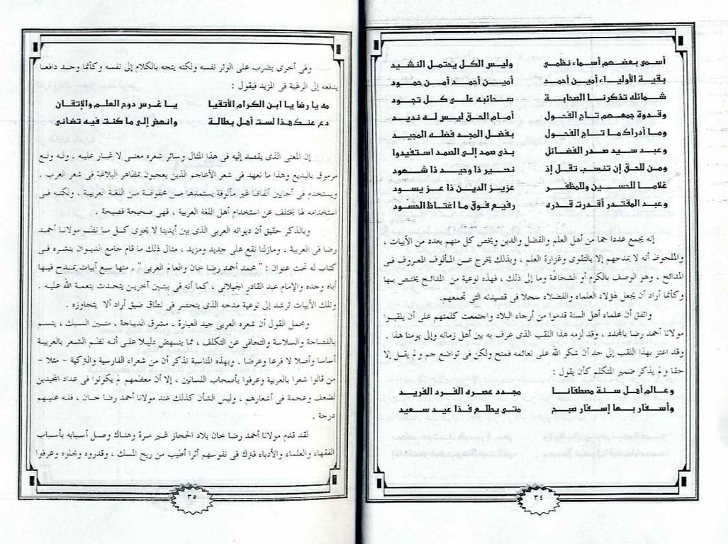 150851248-Al-Kitab-Ul-Tazkari-Imam-Ahmad-Raza-Khan-Qadri19.jpg