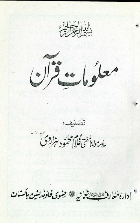 Maloomat-e-Quran-by-Mufti-Ghulam-Mehmood-Hazarvi1.jpg