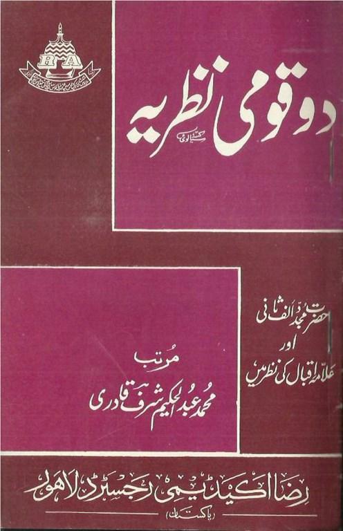 Do-Qaumi-Nazria-Mujadid-e-Alif-Sani-and-Iqbal-Ki-Nazar-Main1.jpg