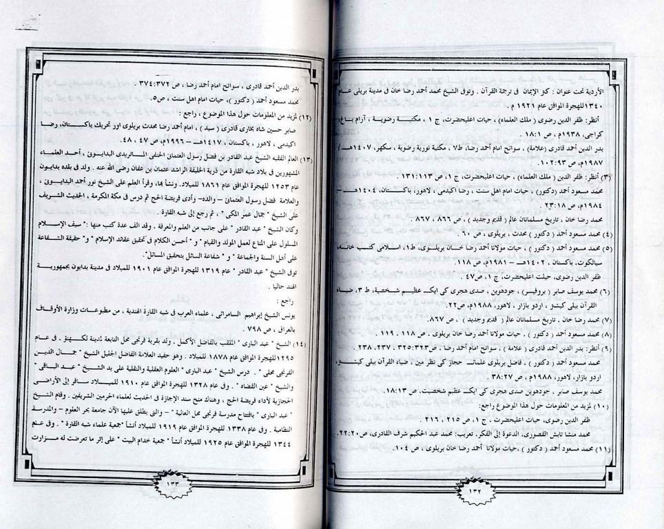 150851248-Al-Kitab-Ul-Tazkari-Imam-Ahmad-Raza-Khan-Qadri68.jpg