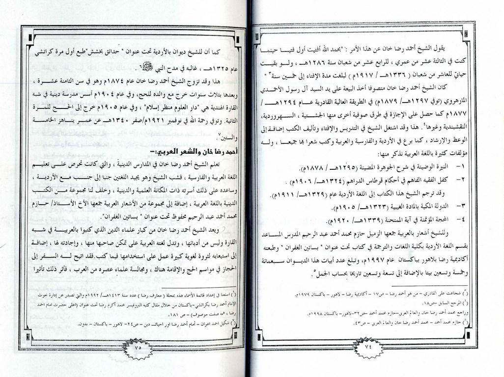 150851248-Al-Kitab-Ul-Tazkari-Imam-Ahmad-Raza-Khan-Qadri39.jpg