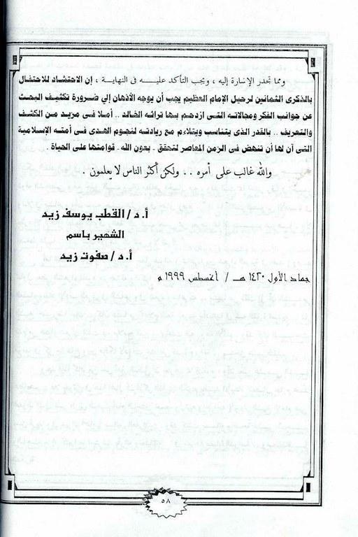 150851248-Al-Kitab-Ul-Tazkari-Imam-Ahmad-Raza-Khan-Qadri31.jpg