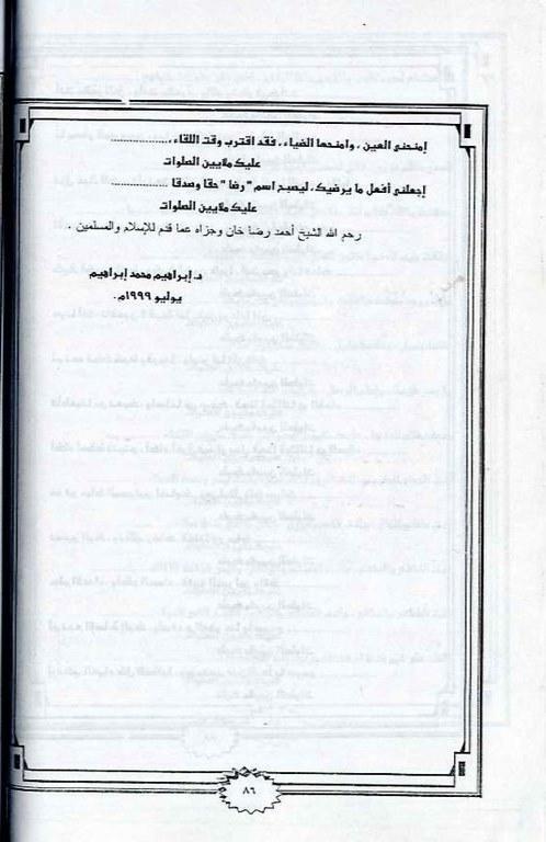 150851248-Al-Kitab-Ul-Tazkari-Imam-Ahmad-Raza-Khan-Qadri45.jpg