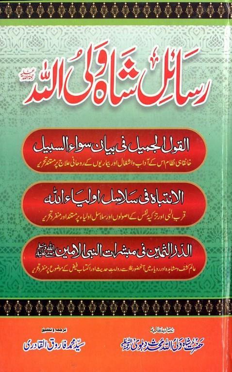 151915283-Risayil-e-Shah-Waliullah-Dehlvi-by-Syed-Muhammad-Farooq-Qadri1.jpg