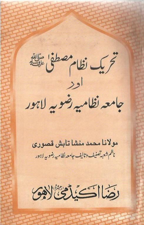 Tehreek-Nizam-e-Mustafa-Aur-Jamai-Nizamia1.jpg