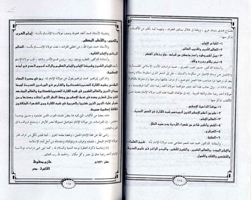 150851248-Al-Kitab-Ul-Tazkari-Imam-Ahmad-Raza-Khan-Qadri59.jpg