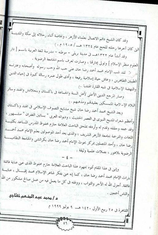 150851248-Al-Kitab-Ul-Tazkari-Imam-Ahmad-Raza-Khan-Qadri25.jpg