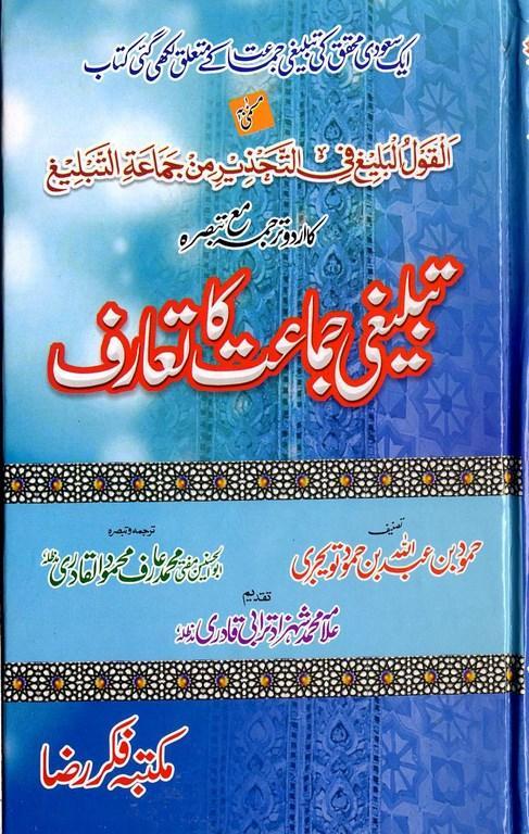 153700704-Tablighi-Jamat-Ka-Taaruf-by-Hamood-bin-abdullah-bin-hamood-saudi1.jpg