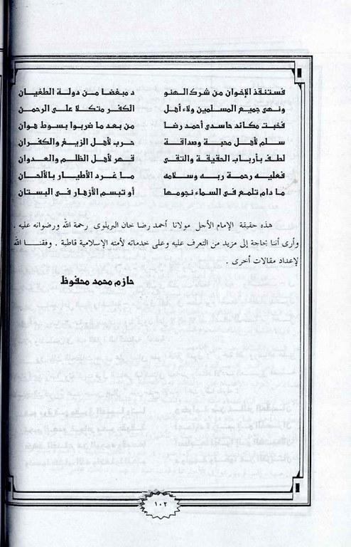 150851248-Al-Kitab-Ul-Tazkari-Imam-Ahmad-Raza-Khan-Qadri53.jpg