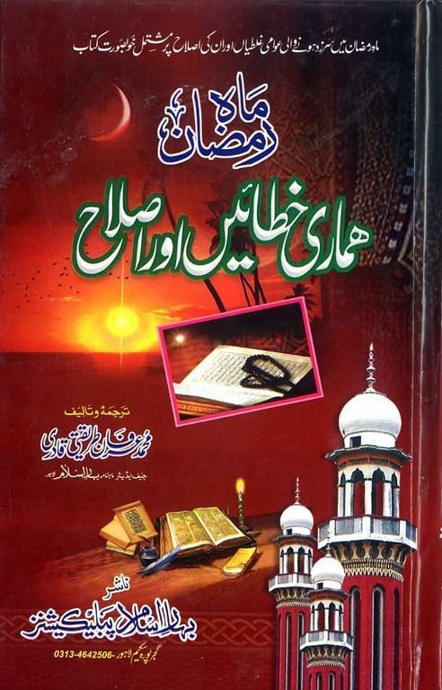 153762156-Mah-e-Ramzan-Hamari-Khataain-Aur-Islah-by-M-Irfan-Qadri1.jpg