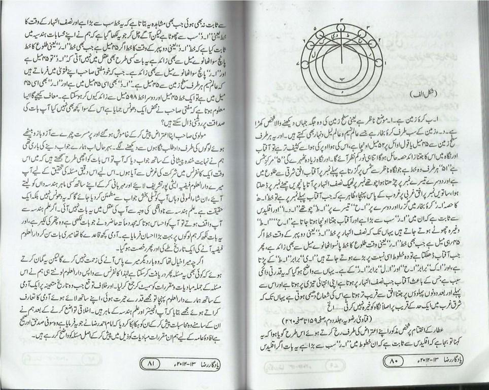 147654181-Yadgar-e-Raza42.jpg