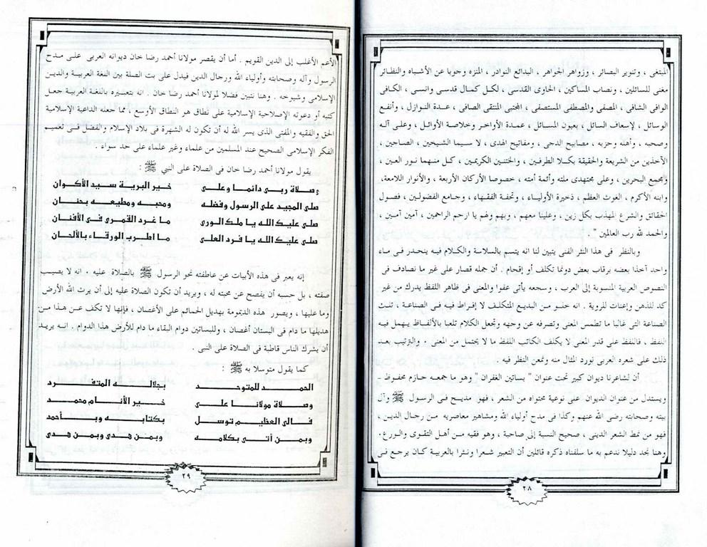 150851248-Al-Kitab-Ul-Tazkari-Imam-Ahmad-Raza-Khan-Qadri16.jpg