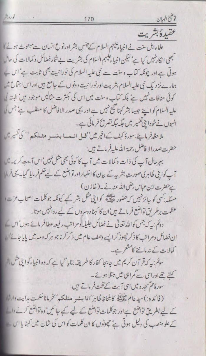 Noorjawb2.jpg