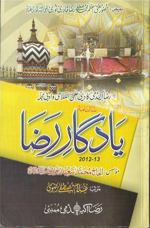 147654181-Yadgar-e-Raza1.jpg
