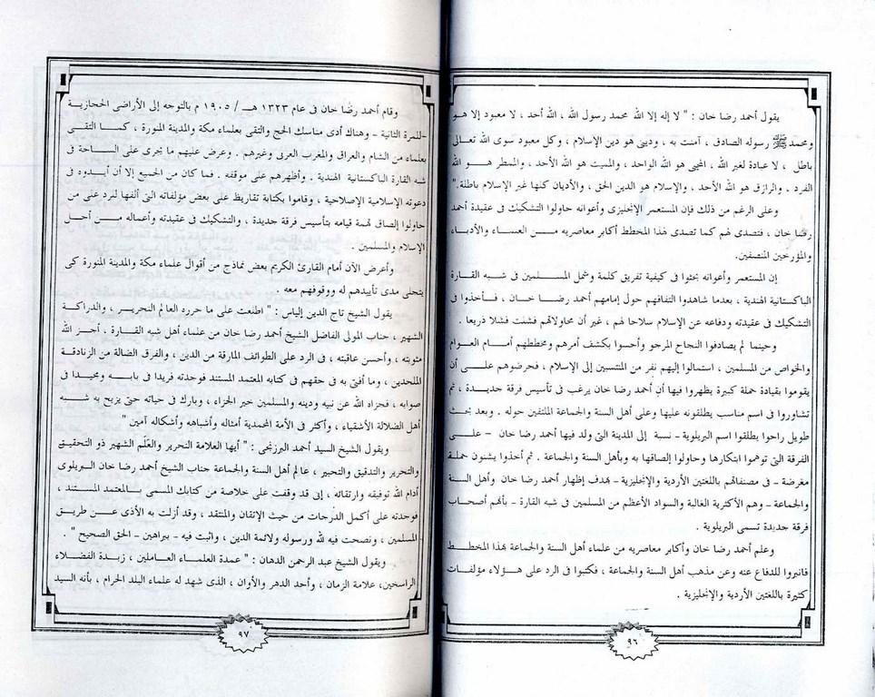 150851248-Al-Kitab-Ul-Tazkari-Imam-Ahmad-Raza-Khan-Qadri50.jpg