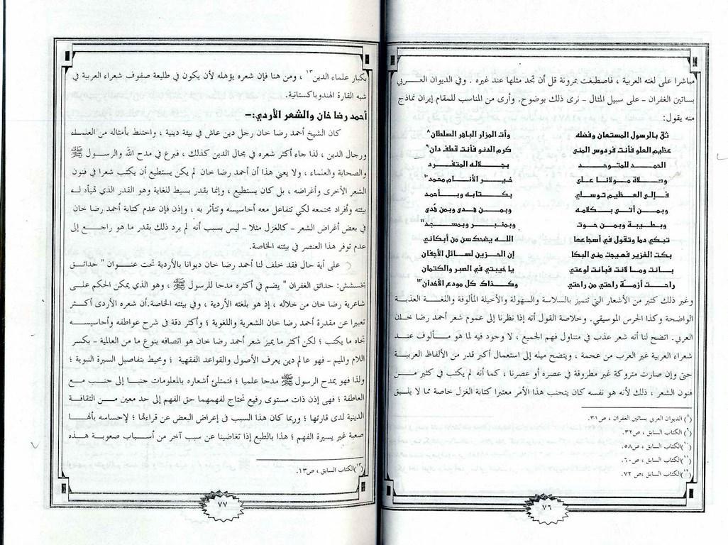 150851248-Al-Kitab-Ul-Tazkari-Imam-Ahmad-Raza-Khan-Qadri40.jpg