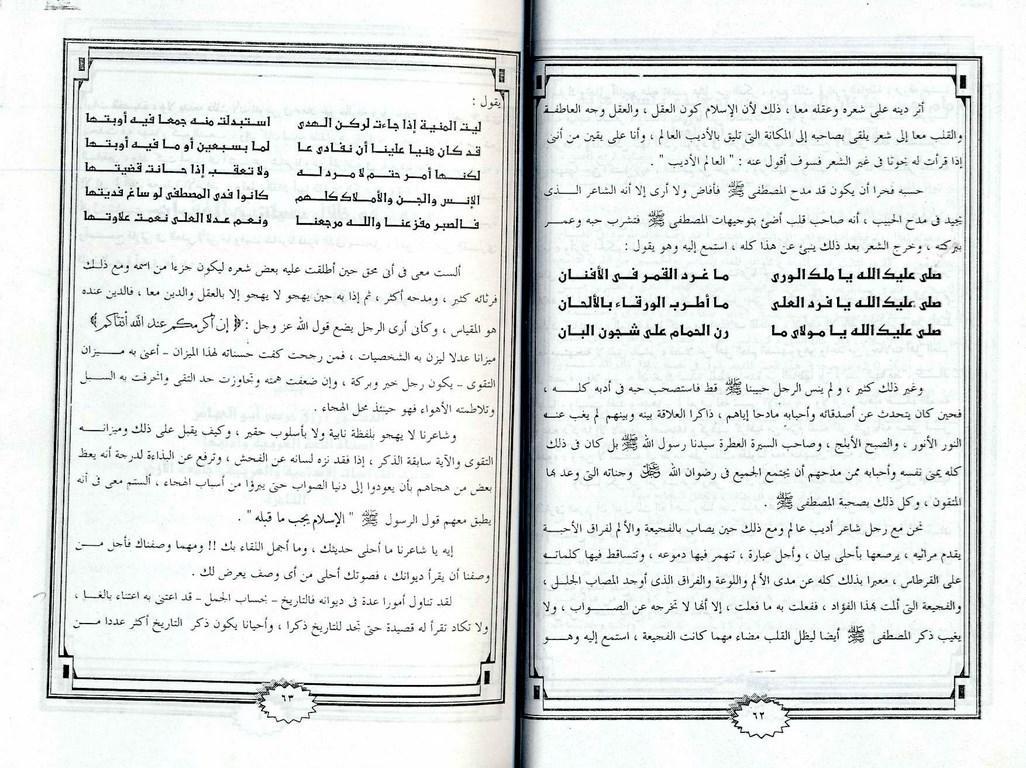 150851248-Al-Kitab-Ul-Tazkari-Imam-Ahmad-Raza-Khan-Qadri33.jpg