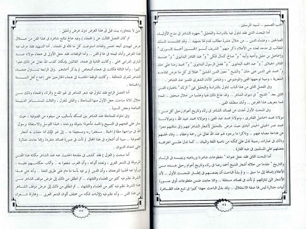 150851248-Al-Kitab-Ul-Tazkari-Imam-Ahmad-Raza-Khan-Qadri29.jpg