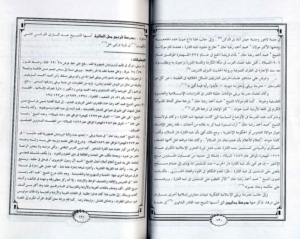 150851248-Al-Kitab-Ul-Tazkari-Imam-Ahmad-Raza-Khan-Qadri67.jpg