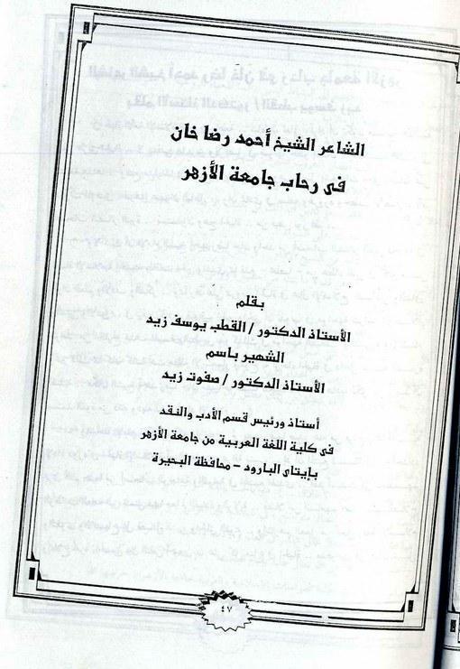 الشاعر الشيخ أحمد رضا خان فی رحاب جامعة الازہر.jpg