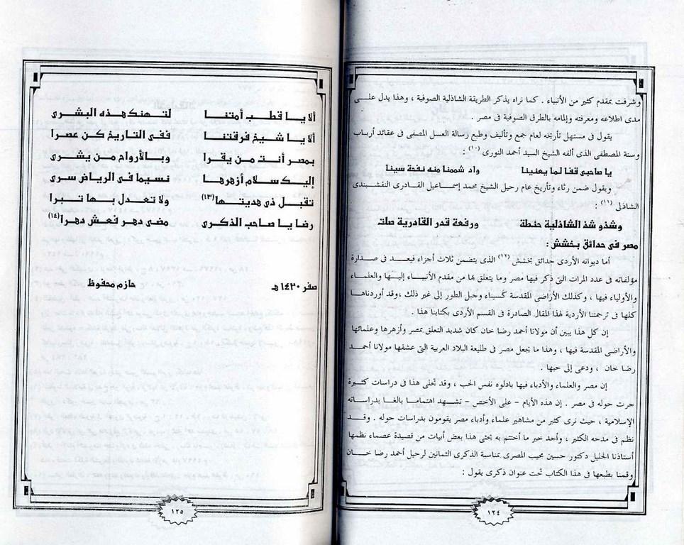150851248-Al-Kitab-Ul-Tazkari-Imam-Ahmad-Raza-Khan-Qadri64.jpg