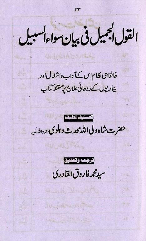 151915283-Risayil-e-Shah-Waliullah-Dehlvi-by-Syed-Muhammad-Farooq-Qadri18.jpg