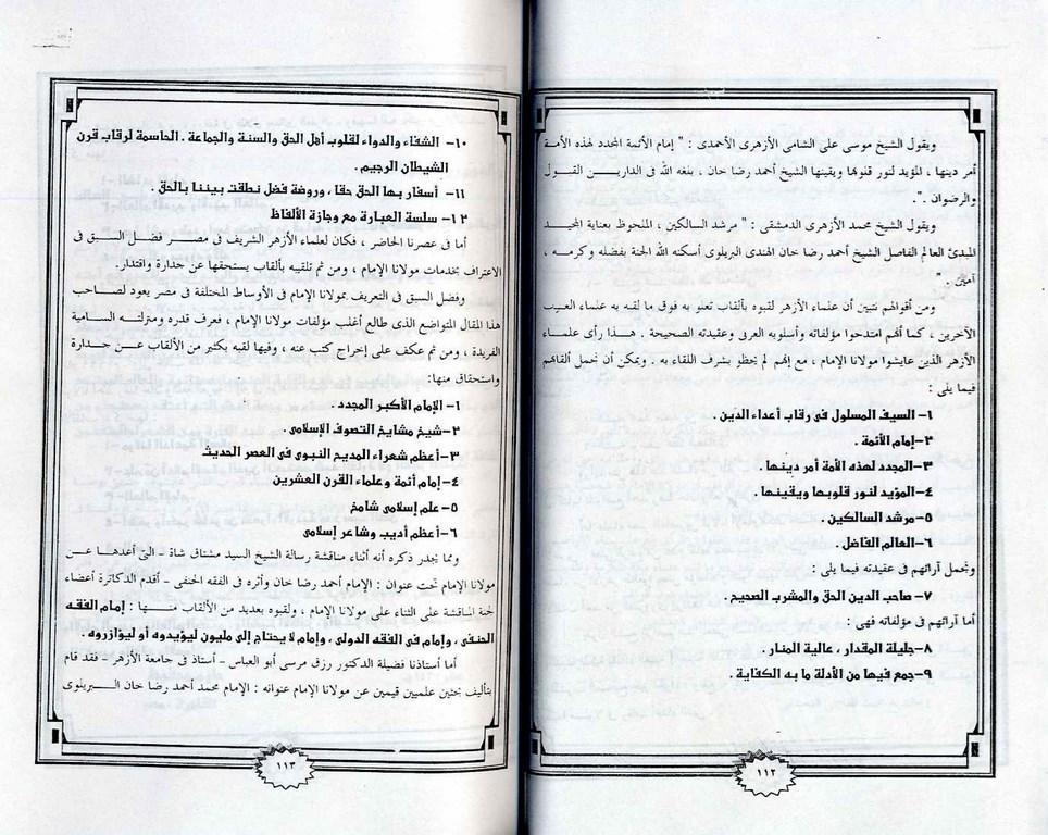 150851248-Al-Kitab-Ul-Tazkari-Imam-Ahmad-Raza-Khan-Qadri58.jpg