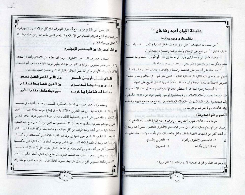 150851248-Al-Kitab-Ul-Tazkari-Imam-Ahmad-Raza-Khan-Qadri47.jpg