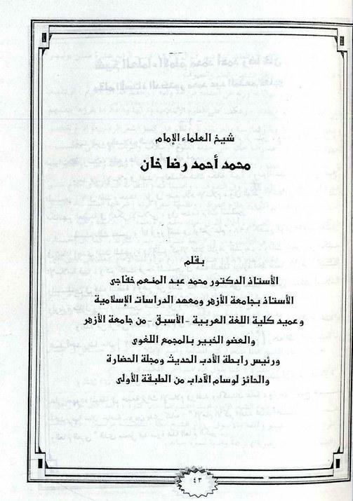 شيخ العلماء الامام محمد أحمد رضا خان.jpg