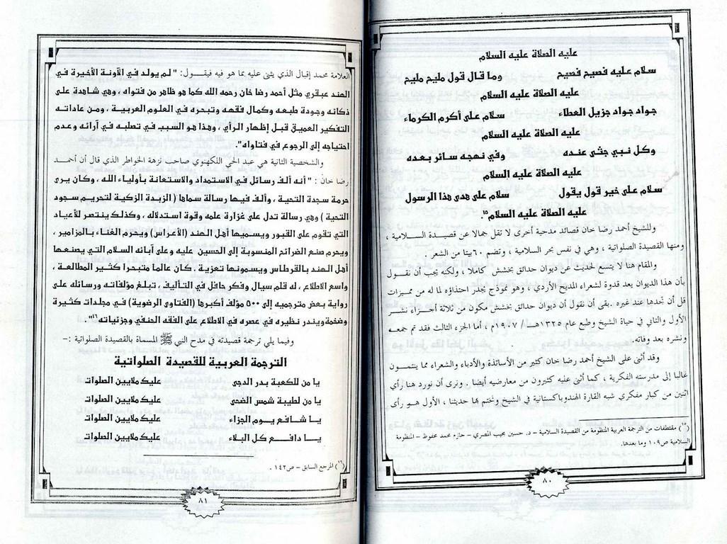 150851248-Al-Kitab-Ul-Tazkari-Imam-Ahmad-Raza-Khan-Qadri42.jpg