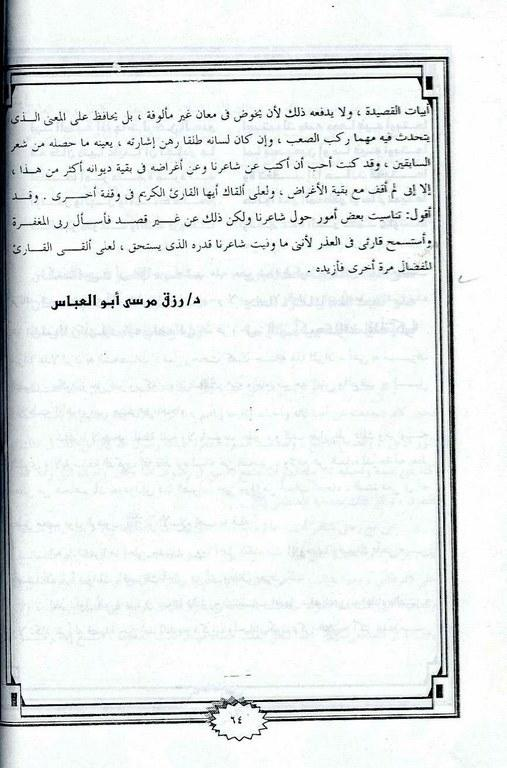 150851248-Al-Kitab-Ul-Tazkari-Imam-Ahmad-Raza-Khan-Qadri34.jpg