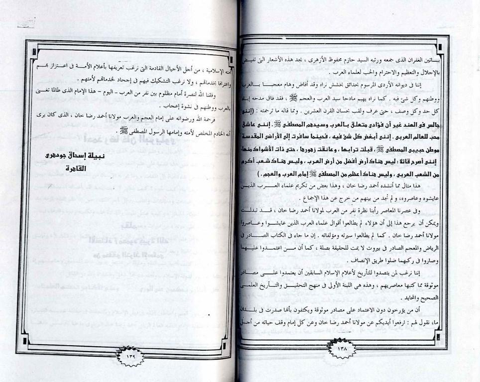 150851248-Al-Kitab-Ul-Tazkari-Imam-Ahmad-Raza-Khan-Qadri71.jpg