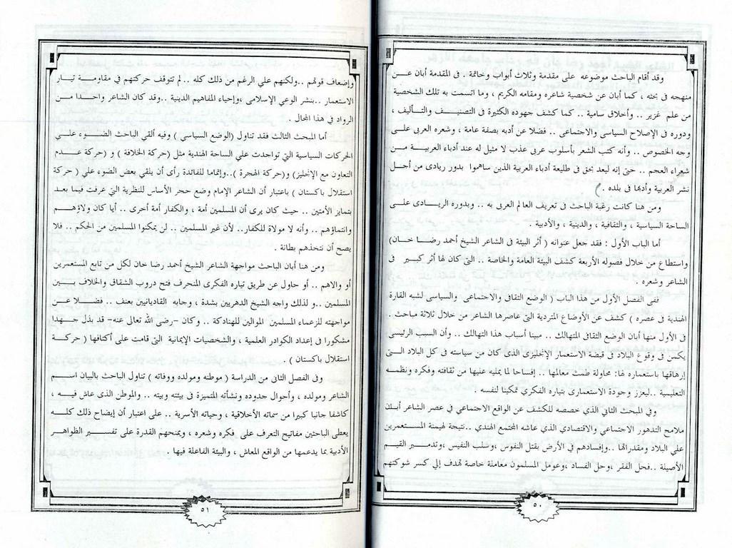 150851248-Al-Kitab-Ul-Tazkari-Imam-Ahmad-Raza-Khan-Qadri27.jpg