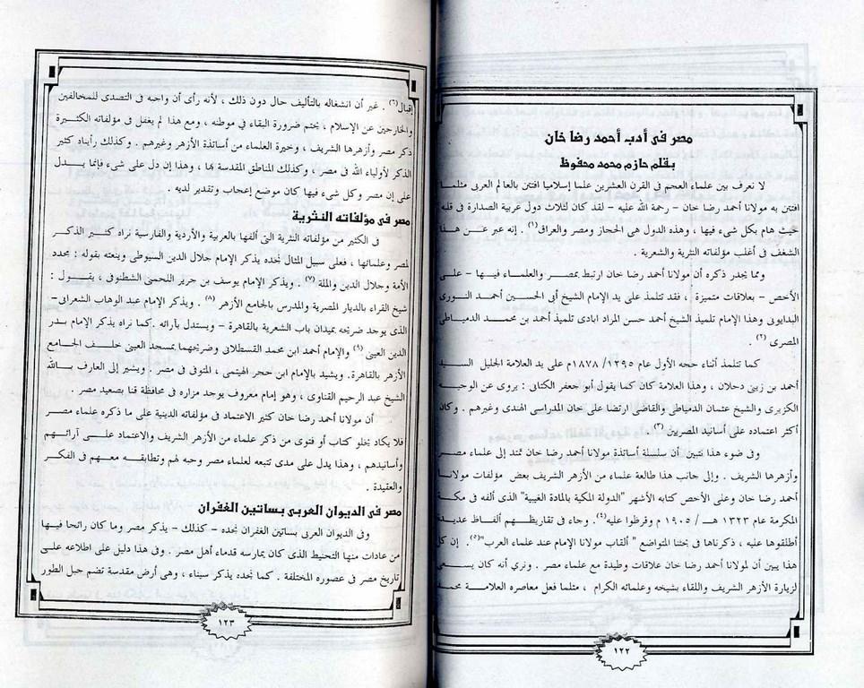 150851248-Al-Kitab-Ul-Tazkari-Imam-Ahmad-Raza-Khan-Qadri63.jpg