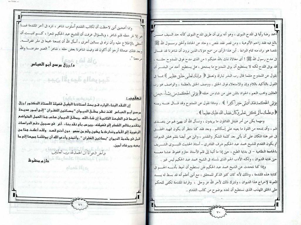 150851248-Al-Kitab-Ul-Tazkari-Imam-Ahmad-Raza-Khan-Qadri37.jpg