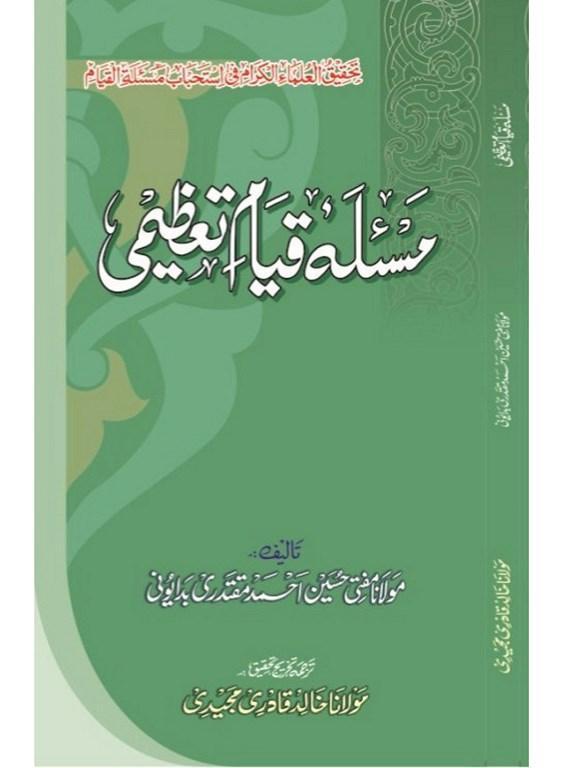 144810189-Masaaile-Qayaame-Taazimi1.jpg