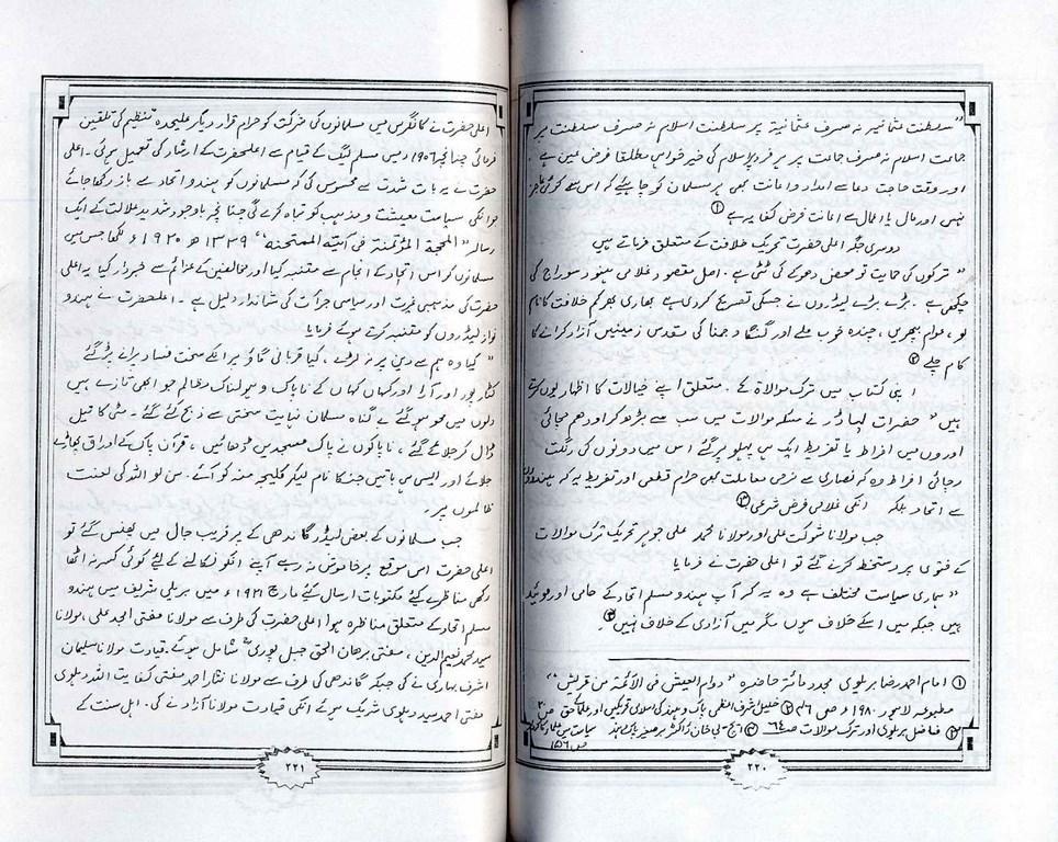 150851248-Al-Kitab-Ul-Tazkari-Imam-Ahmad-Raza-Khan-Qadri112.jpg
