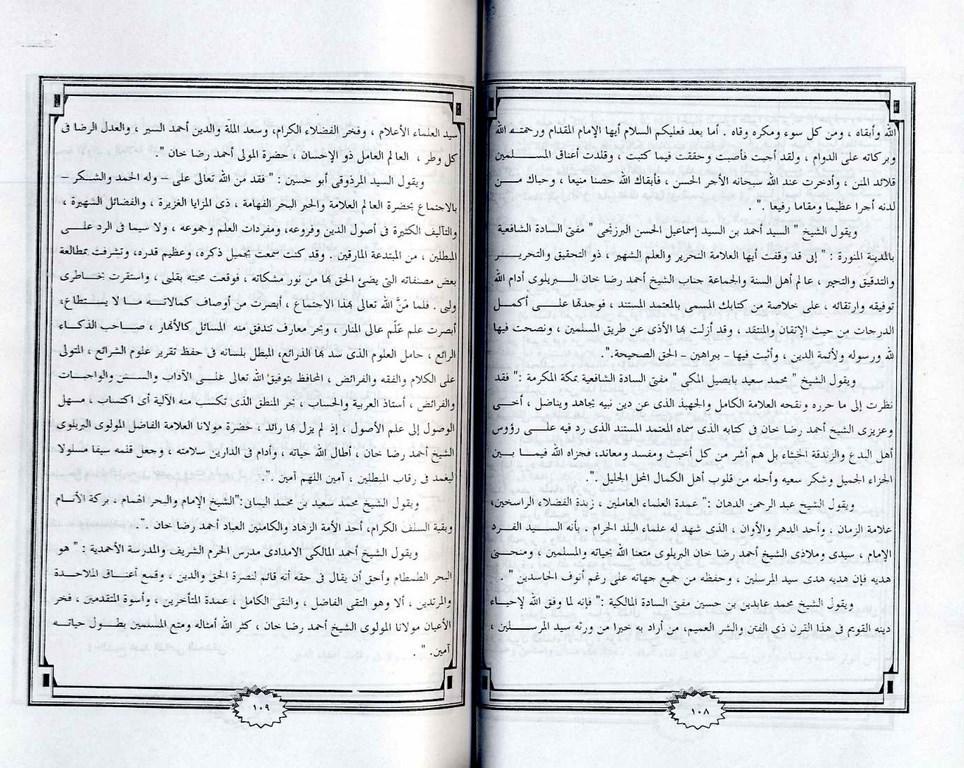150851248-Al-Kitab-Ul-Tazkari-Imam-Ahmad-Raza-Khan-Qadri56.jpg