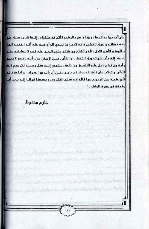 150851248-Al-Kitab-Ul-Tazkari-Imam-Ahmad-Raza-Khan-Qadri62.jpg
