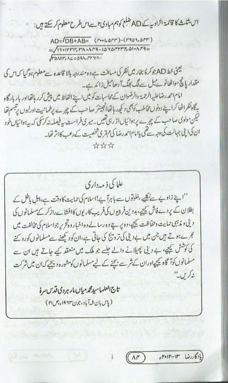 147654181-Yadgar-e-Raza44.jpg