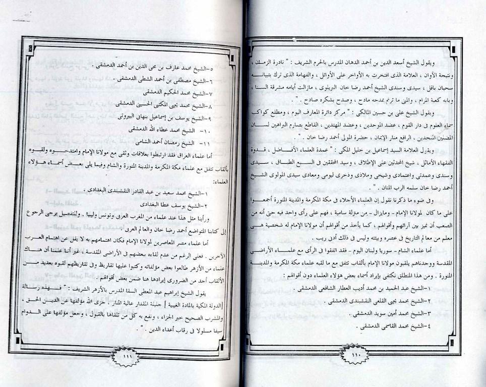 150851248-Al-Kitab-Ul-Tazkari-Imam-Ahmad-Raza-Khan-Qadri57.jpg