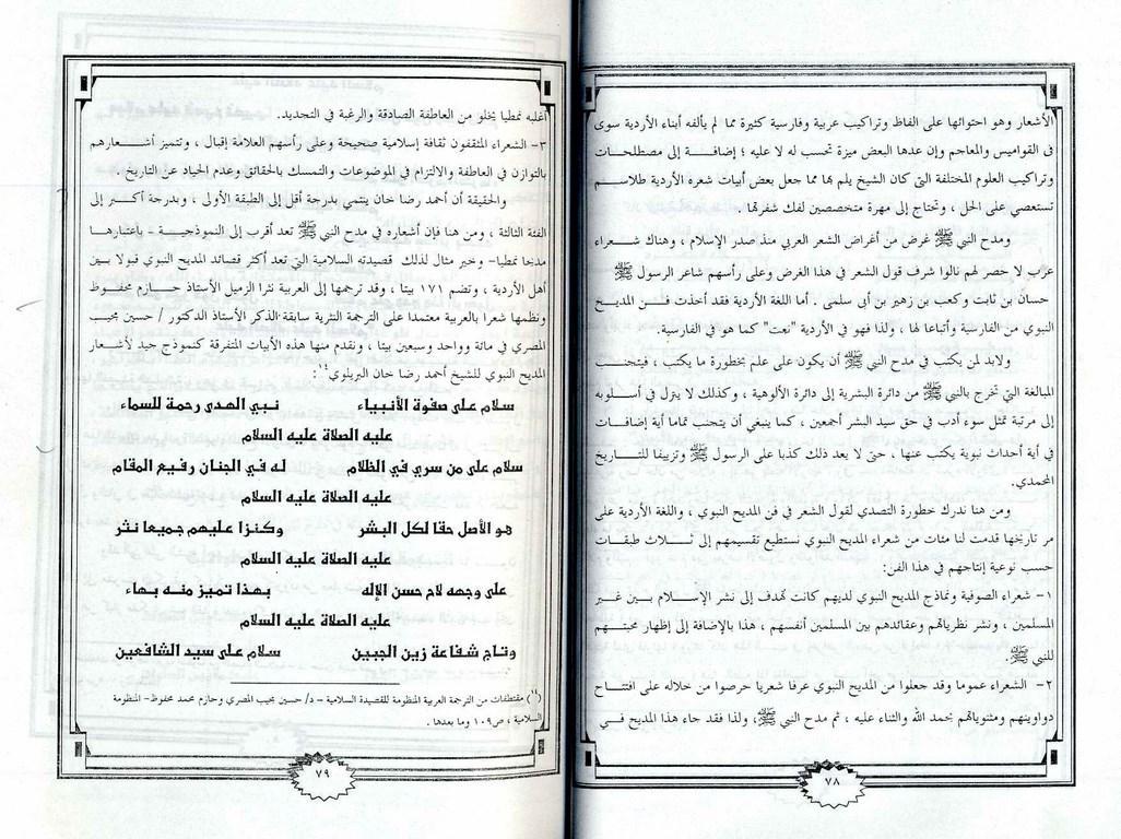 150851248-Al-Kitab-Ul-Tazkari-Imam-Ahmad-Raza-Khan-Qadri41.jpg