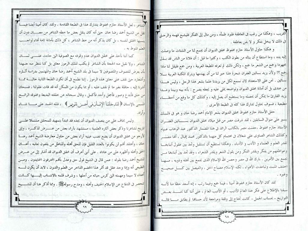 150851248-Al-Kitab-Ul-Tazkari-Imam-Ahmad-Raza-Khan-Qadri36.jpg