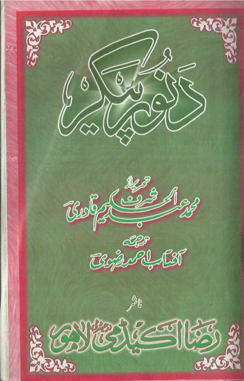 Da-Paikar-e-Noor-Pashto-by-Sharaf-Qadri1.jpg