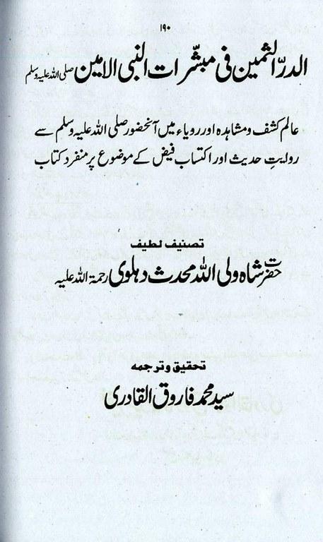 151915283-Risayil-e-Shah-Waliullah-Dehlvi-by-Syed-Muhammad-Farooq-Qadri97.jpg
