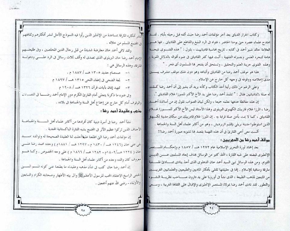 150851248-Al-Kitab-Ul-Tazkari-Imam-Ahmad-Raza-Khan-Qadri49.jpg