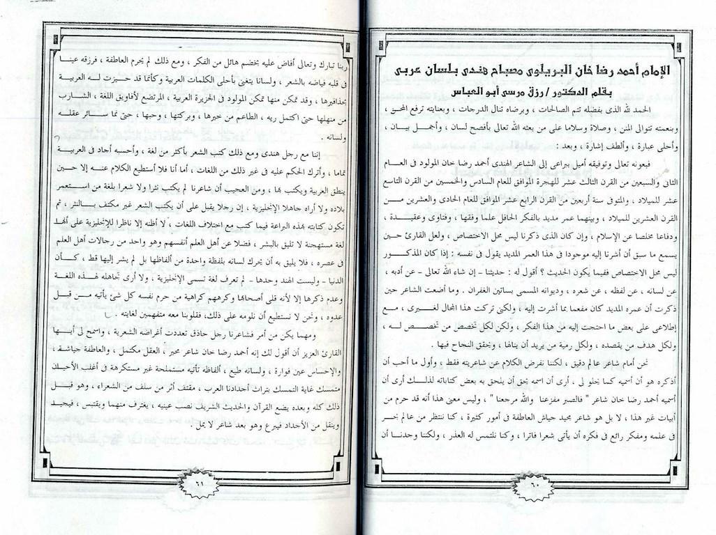 150851248-Al-Kitab-Ul-Tazkari-Imam-Ahmad-Raza-Khan-Qadri32.jpg