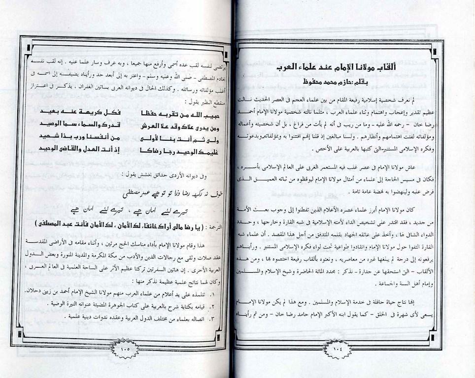 150851248-Al-Kitab-Ul-Tazkari-Imam-Ahmad-Raza-Khan-Qadri54.jpg