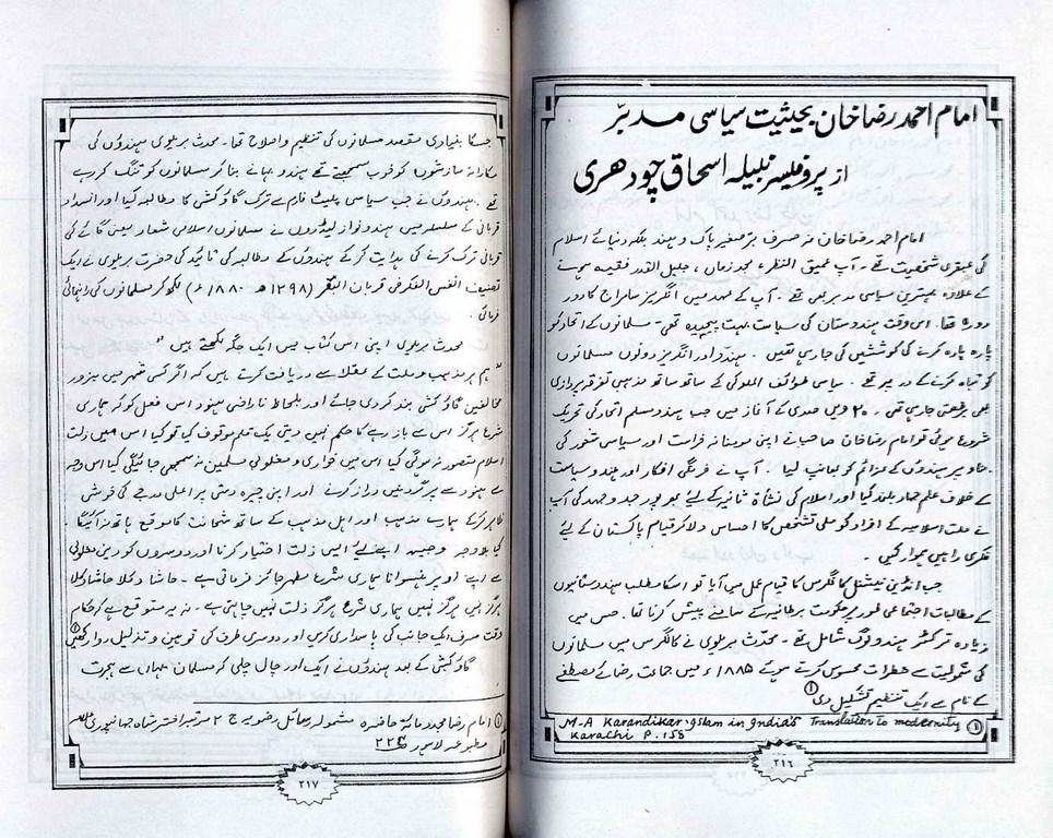 150851248-Al-Kitab-Ul-Tazkari-Imam-Ahmad-Raza-Khan-Qadri110.jpg