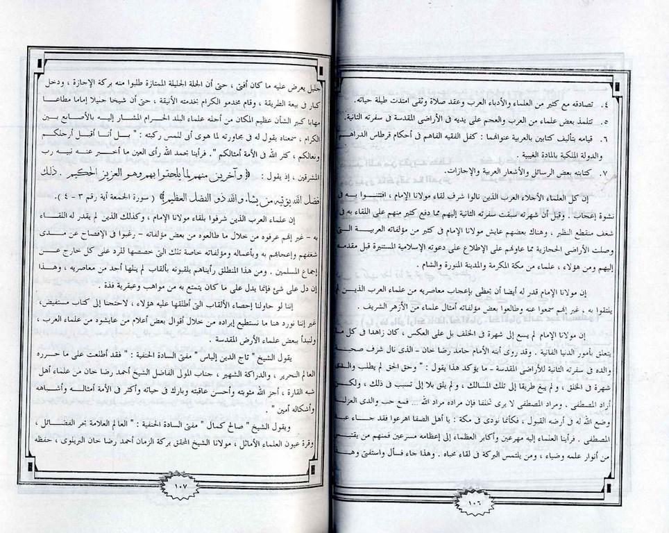 150851248-Al-Kitab-Ul-Tazkari-Imam-Ahmad-Raza-Khan-Qadri55.jpg
